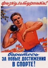 Спорт в СССР.