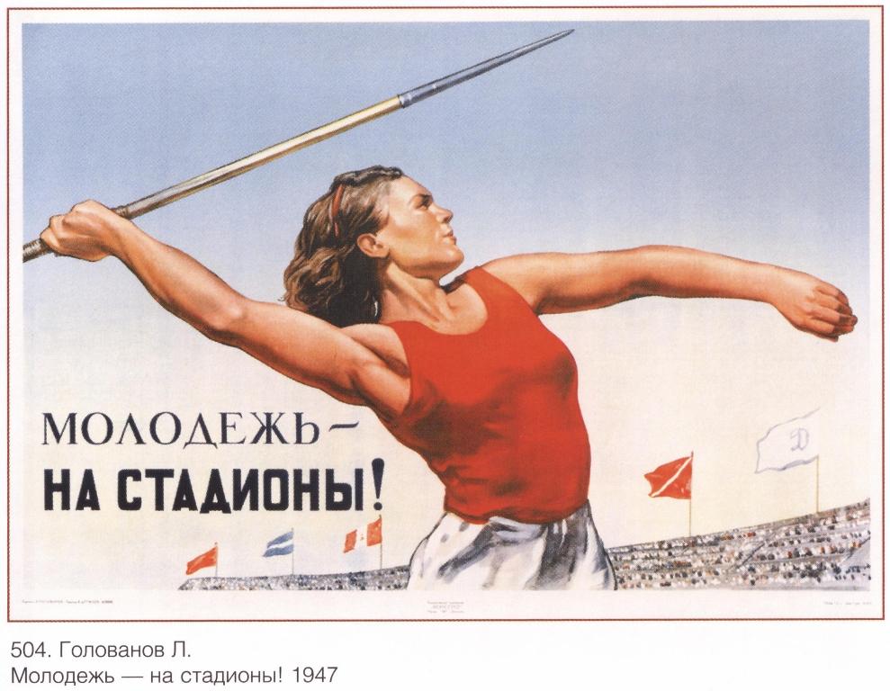 Развитие спорта в России в 19 — начале 20 века